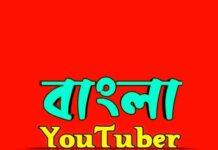 বাংলা YouTuber