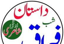 urdu_shayari_only_poetry