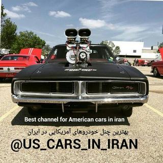 us_cars_in_iran