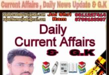 current-affairs-gk