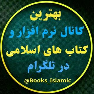 Books-Islamic-persian