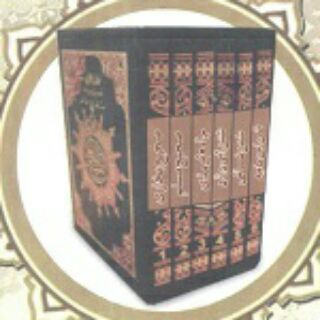 English Islamic Books World