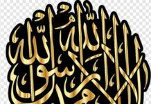 ISLAMIC STATUS MALAYALAM
