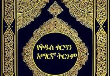 Islamic-Books-Amharic