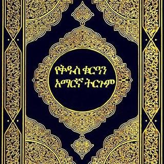 Islamic-Books-Amharic