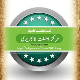 Islamic-PDF-Library