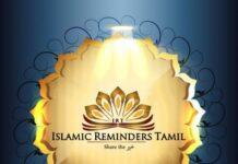 Islamic Reminders Tamil
