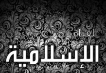 Islamic-arabic