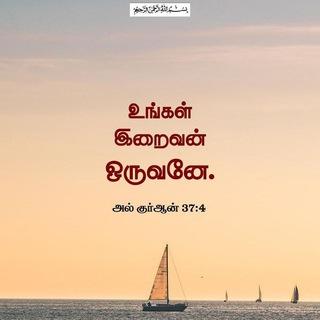 Quran Hadees Bayan Tamil