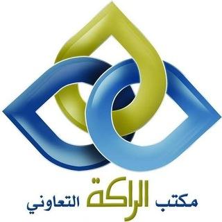 Rakah Islamic Center Malayalam