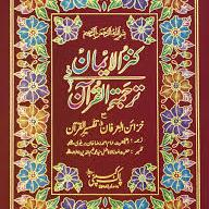 Tafseer Quran pak