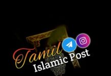 Tamil islamic post