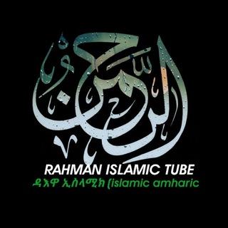 islamic-amharic
