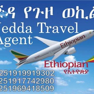 travel egent airline Ticket