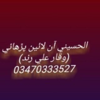 Al Hussaini Online Study