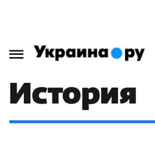 Ukraina-ru-History