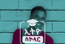 Ethio-Scholarships