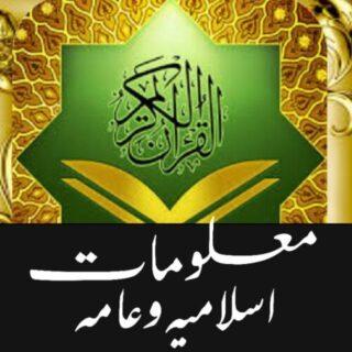Maomat e islamia