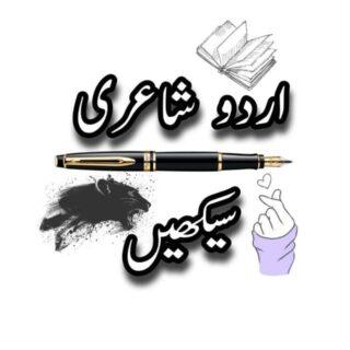 Urdu Shayari Sikhiye