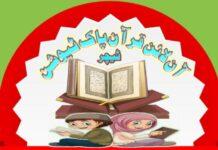 read-quran-online
