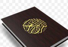 Al Quran Lab