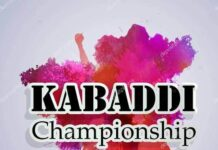 Cuddalore Kabaddi