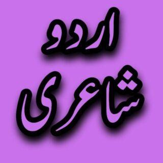 Mordren Urdu Shayari
