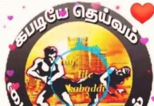 Tamil Nadu Kabaddi Heroes
