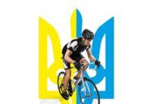Ukraine Bike