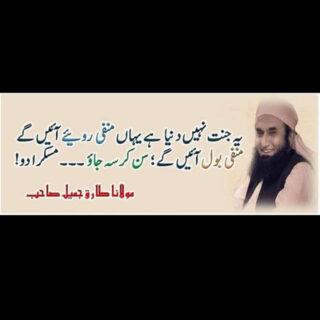 dawat-e-tableegh