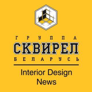 Skvirel Design News BY