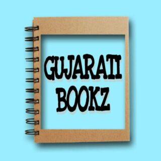gujarati-books-magazines-gujarati