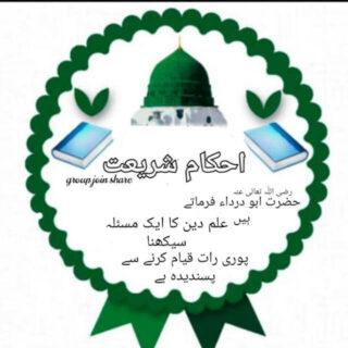 rulings-sharia