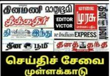tamil-newspapers-magazines